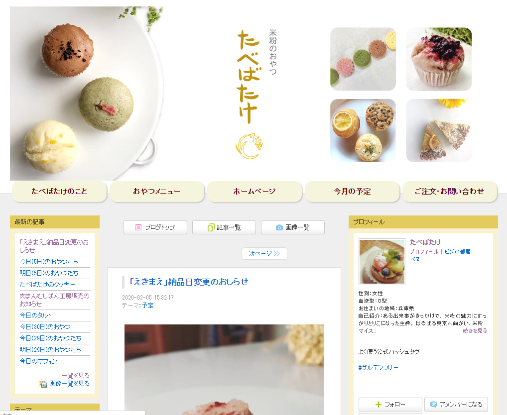 兵庫県福崎町米粉のお菓子「たべばたけ」ブログヘッダー